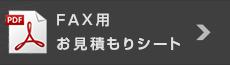 faxPDF